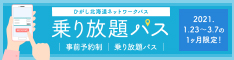 ひがし北海道エクスプレスバス2021 乗り放題パス バナー 日本語サイト サイズ(234×60)