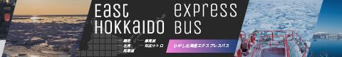 ひがし北海道エクスプレスバス2021 乗り放題パス バナーー 日本語サイト サイズ(240×40)