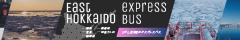 ひがし北海道エクスプレスバス冬 バナーー 日本語サイト サイズ(240×40)