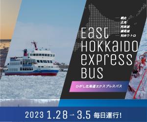 ひがし北海道エクスプレスバス冬 バナー 日本語サイト サイズ(300×250)