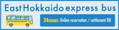 ひがし北海道エクスプレスバス バナー Englishサイト サイズ(234×60)