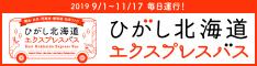 ひがし北海道エクスプレスバス秋 バナー 日本語サイト サイズ(234×60)