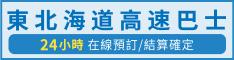 ひがし北海道エクスプレスバス バナー 繁体字サイト サイズ(234×60)
