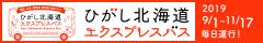 ひがし北海道エクスプレスバス秋 バナーー 日本語サイト サイズ(240×40)