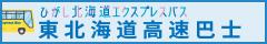 ひがし北海道エクスプレスバス バナー 繁体字サイト サイズ(240×40)