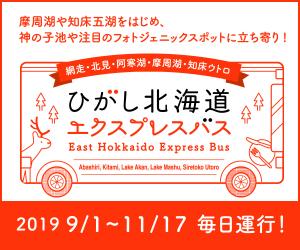 ひがし北海道エクスプレスバス秋 バナー 日本語サイト サイズ(300×250)