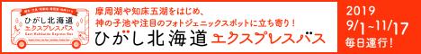 ひがし北海道エクスプレスバス秋 バナー 日本語サイト サイズ(468×60)