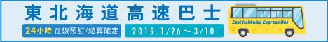 ひがし北海道エクスプレスバス バナー 繁体字サイト サイズ(468×60)