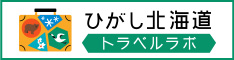ひがし北海道トラベルラボ バナー 日本語サイト サイズ(234×60)