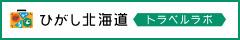 ひがし北海道トラベルラボ バナー 日本語サイト サイズ(240×40)