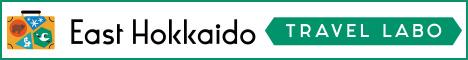 ひがし北海道トラベルラボ バナー Englishサイト 繁体字サイト サイズ(468×60)