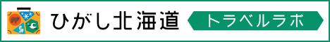 ひがし北海道トラベルラボ バナー 日本語サイト サイズ(468×60)