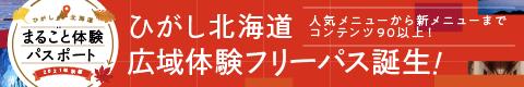 まるごと体験パス2021秋版 バナーー 日本語サイト サイズ(240×40)