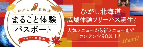 まるごと体験パス2021秋版 バナー 日本語サイト サイズ(300×100)