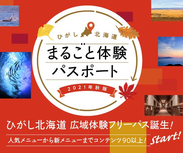 まるごと体験パス2021秋版 バナー 日本語サイト サイズ(300×250)
