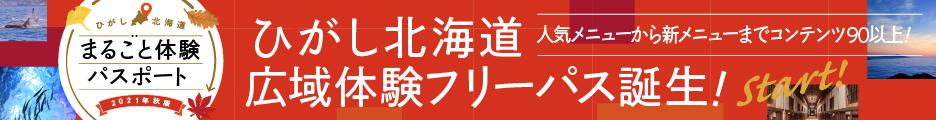 まるごと体験パス2021秋版 バナー 日本語サイト サイズ(468×60)
