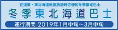 冬のひがし北海道観光バス バナー 繁体字サイト サイズ(234×60)