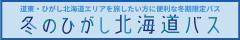 冬のひがし北海道観光バス バナー 日本語サイト サイズ(240×40)