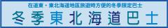冬のひがし北海道観光バス バナー 繁体字サイト サイズ(240×40)