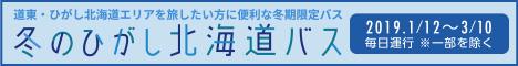 冬のひがし北海道観光バス バナー 日本語サイト サイズ(468×60)