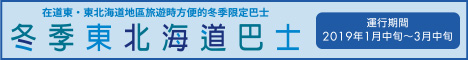 冬のひがし北海道観光バス バナー 繁体字サイト サイズ(468×60)