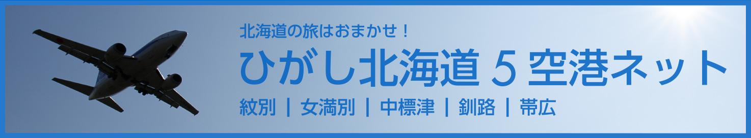 East Hokkaido 5Airport Network