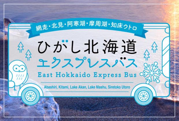 北海道东快速巴士