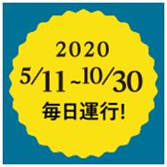 2018/8/1〜10/31毎日運行!