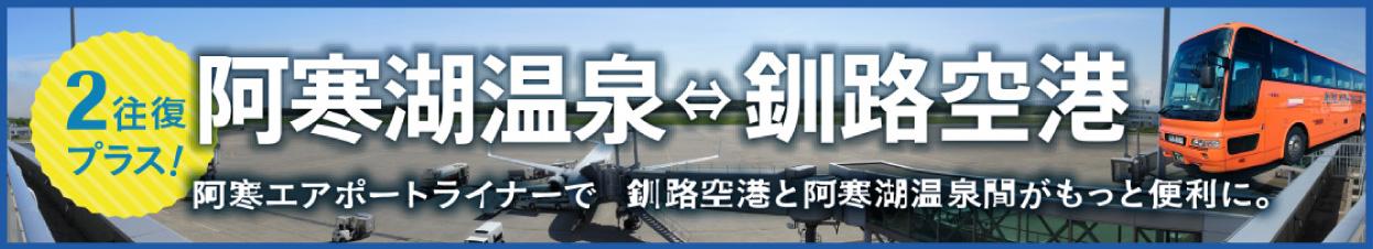 阿寒湖温泉-釧路空港 阿寒エアポートライナーで釧路空港と阿寒湖温泉間がもっと便利に。
