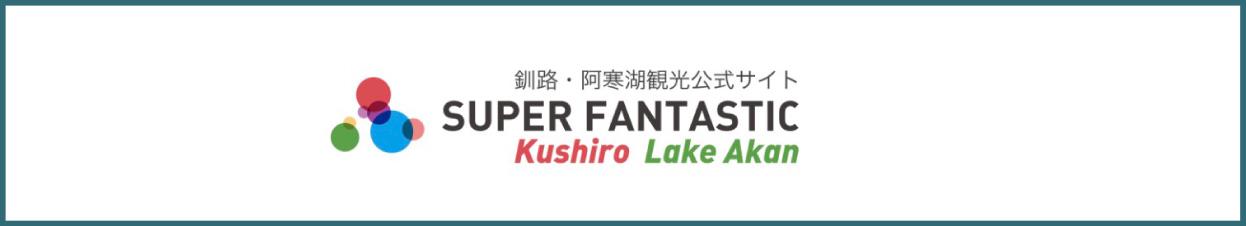釧路・阿寒湖観光公式サイト SUPERFANTASTIC Kushiro Lake Akan