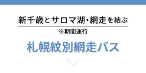 新千歳とサロマ湖・網走を結ぶ ※期間運行 札幌紋別網走バス
