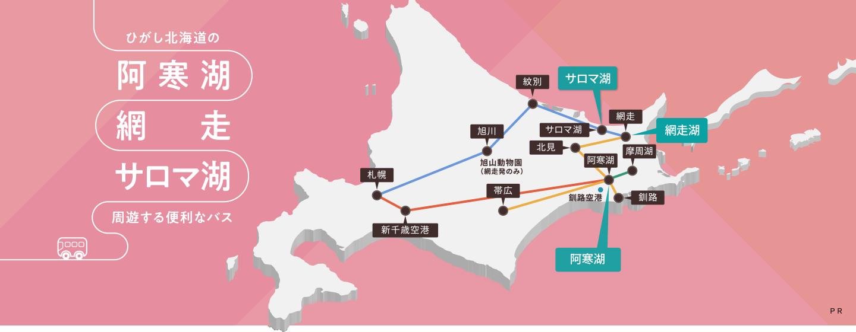 ひがし北海道の 阿寒湖 網走 サロマ湖 への便利なパス | 【公式】ひがし北海道トラベルラボ