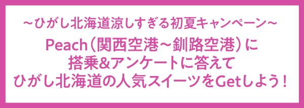 ひがし北海道涼しすぎる初夏キャンペーン