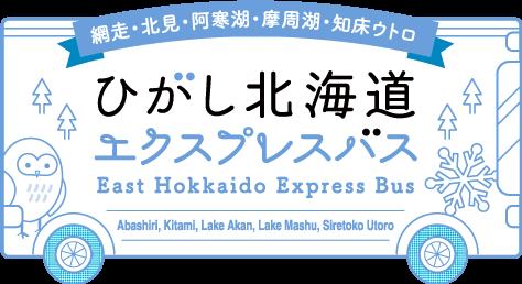 網走・北見・阿寒湖・摩周湖・知床ウトロ ひがし北海道エクスプレスバス