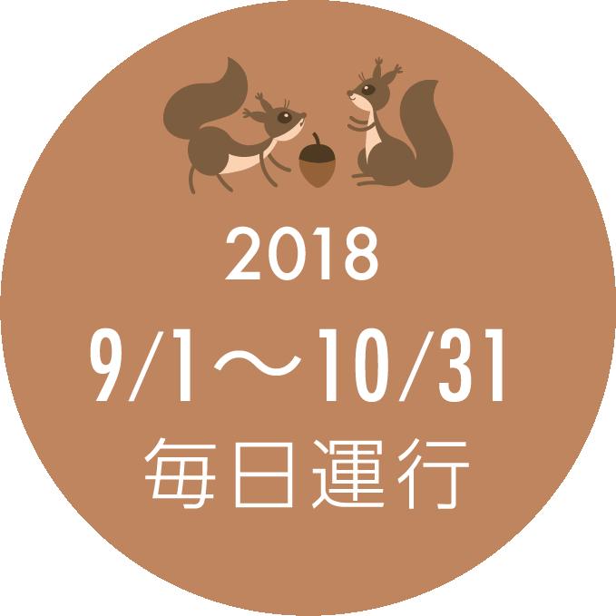 2018 9/1~11/12 毎日運行