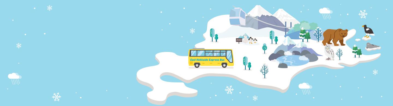 ひがし北海道エクスプレスバス2020