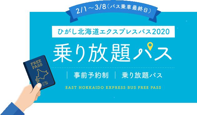 2/1~2/29の1ヶ月限定! ひがし北海道エクスプレスバス2020 乗り放題パス