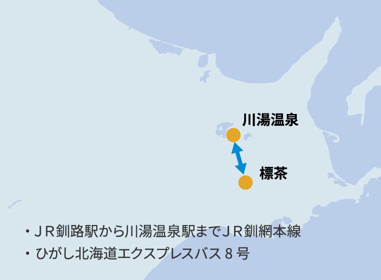 From Kushiro-Shibecha to Kawayu Onsen