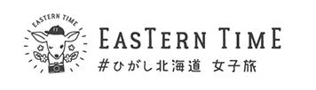 EASTERN TIME #ひがし北海道女子旅