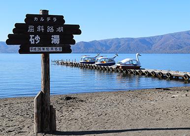 屈斜路湖(砂湯)