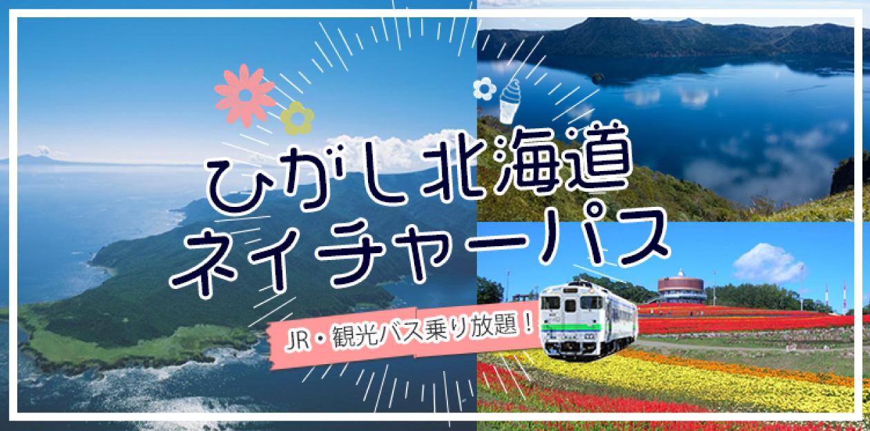 ひがし北海道ネイチャーパス JR・観光バス乗り放題!