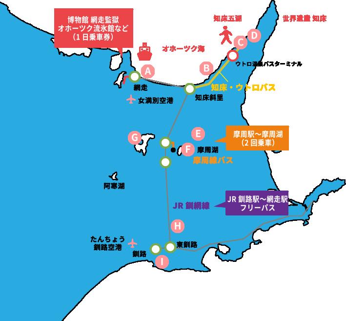 ひがし北海道ネイチャーパスで楽しむハイライト地図