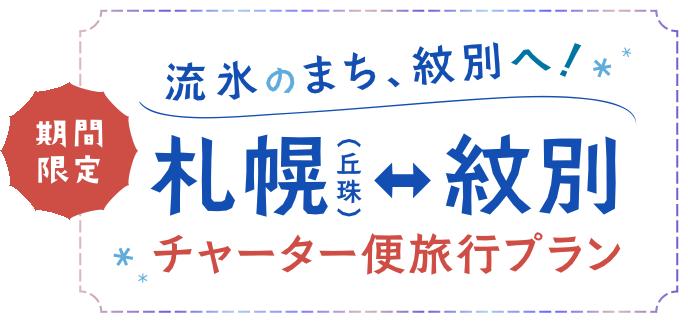 期間限定 流氷のまち、紋別へ! 札幌(丘珠)⇔紋別 チャーター便旅行プラン