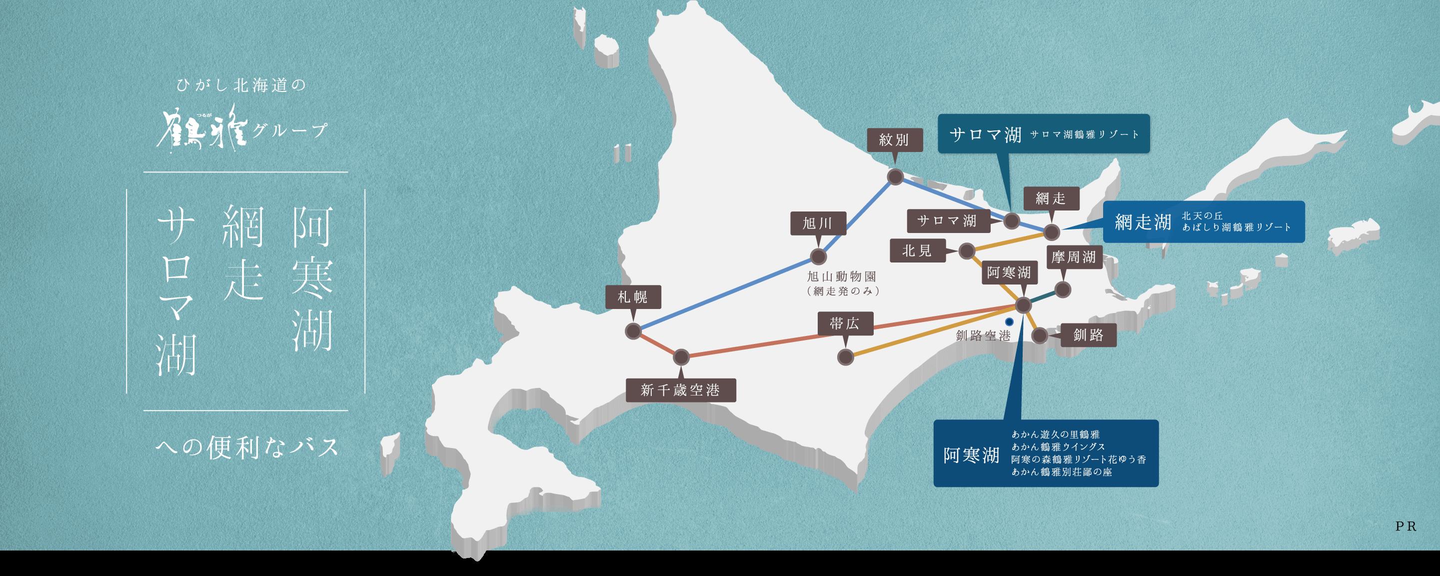 ひがし北海道の鶴雅グループ 阿寒湖 網走 サロマ湖 への便利なパス | 【公式】ひがし北海道トラベルラボ