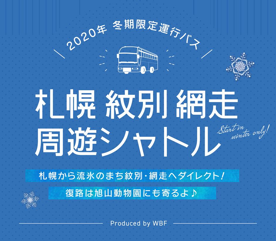 2020年冬季限定運行バス 札幌 紋別 網走 周遊シャトル 札幌から流氷のまち紋別・網走へダイレクト! 復路は旭山動物園にもよるよ♪ Prodduced by WBF