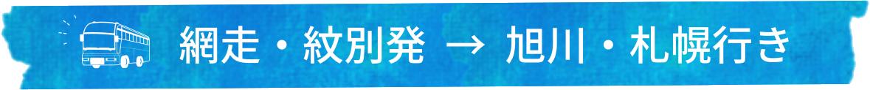 網走・紋別発 → 旭川・札幌行き