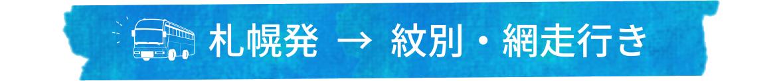 札幌発 → 紋別・網走行き
