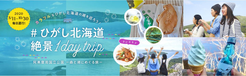 ひがし北海道絶景トリップ