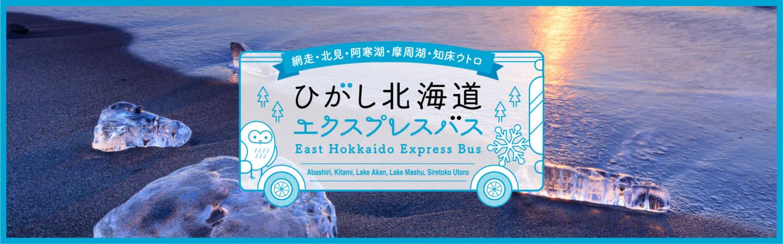 ひがし北海道エクスプレスバス冬