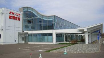 紋別空港の情報